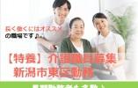 【新潟市東区】特別養護老人ホームでの介護職員☆年間休日数120日☆地域に密着した法人です! イメージ
