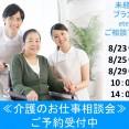 【札幌三幸福祉カレッジ】☆◆介護のお仕事説明会◆8/23・25・29の3日間◆ イメージ