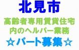 【北見市/高齢者専用賃貸住宅】勤務日数・就業時間は相談に応じます!!経験者優遇!! イメージ