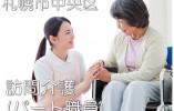 【札幌中央区 】訪問介護◆パート職員◆短時間勤務◆週3~4日程度◆マイカー通勤OK イメージ