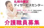 【札幌市東区/ディサービスセンター】★パート職員★勤務日数応相談★ イメージ