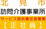 【北見市/訪問介護事業所】サービス提供責任者★正社員★4週8休★賞与3.5ヶ月!! イメージ