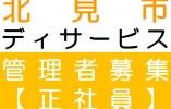 【北見市/ディサービスセンター】管理者業務!!4週8休★賞与3.5ヶ月★ イメージ
