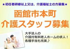 【函館市本町/有料老人ホーム】★大手法人★手当充実★ イメージ