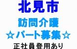 【北見市/訪問介護】パート募集!!日数・時間は応相談!! イメージ