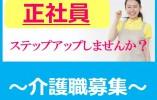 【千曲市】介護士募集/経験問いません☆地域密着型介護施設/正社員求人 イメージ