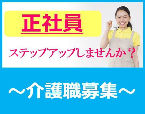 【長野市】住宅型有料老人ホームで正社員募集!月額21万以上☆経験者求めます! イメージ