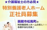 【函館市松風町/特別養護老人ホーム】★介護福祉士必見★手当充実★ イメージ