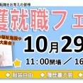 【名古屋駅スグ】10月29日(日)介護就職フェア/採用担当と直接話せるチャンス★ イメージ