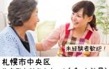 【札幌市中央区】 住宅型有料老人ホーム◆未経験者歓迎◆市電から徒歩5分圏内 イメージ