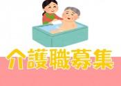 介護職募集(入浴)