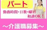 【長崎市内】★パート★サービス付き高齢者住宅でのお仕事です イメージ