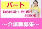 パート(勤務時間・日数・曜日相談OK!)