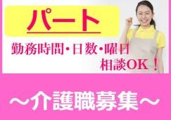 【長野市】あなたのライフスタイルに合わせて働ける☆心のつながりを大切にしている働きやすい施設です♪ イメージ
