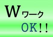 WワークOK!!