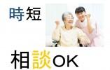 ◆介護福祉士お持ちの方必見!!◆«時短OK~フルタイムまで相談可能!»横浜市にある老健!時給1,500円以上! イメージ