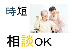 «週3日~OK!時短の相談可能 »【韮崎市にある特別養護老人ホーム】パート募集!時給1,000円以上! イメージ