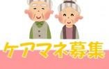 【長野市豊野】グループホームでケアマネージャー募集!りんごとぶどうに囲まれたアットホームな施設です♪ イメージ