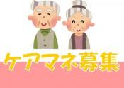 ケアマネ募集(おじいちゃんおばあちゃん)