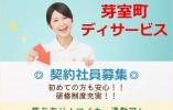 【芽室町/ディサービスセンター】★契約社員★研修制度充実★ イメージ