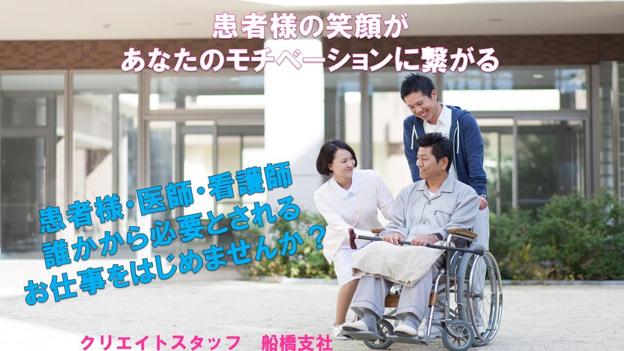 看護助手のお仕事について★『看護助手ってなに?』『看護師とは違うの?』 イメージ