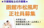 【函館市松風町/短期入所】★介護福祉士必見★手当充実★ イメージ