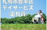 【札幌市豊平区】 デイサービス◆正職員募集◆駅から徒歩圏内◆有資格者募集 イメージ