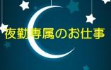 ★★未経験・夜勤専従★★働くシフトをお気軽にご相談ください♪ イメージ