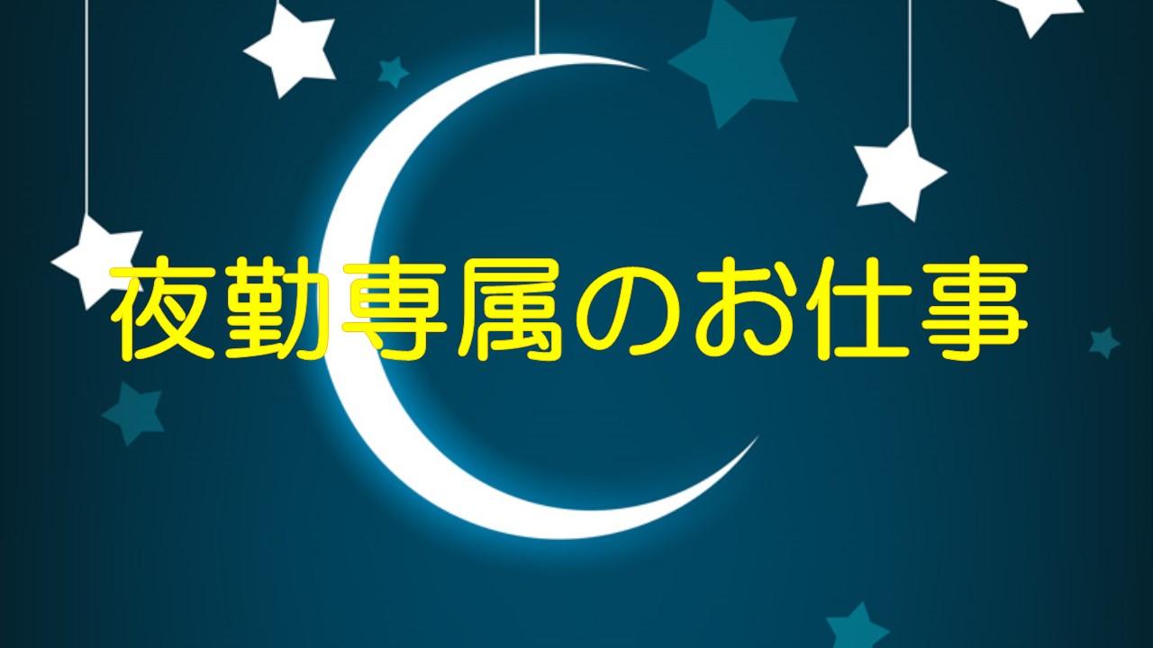 【鹿沼市】☆特別養護老人ホームでの夜勤専従のお仕事☆ イメージ