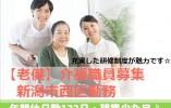 【新潟市西区】介護老人保健施設での介護スタッフ・年間休日120日以上・賞与2か月! イメージ