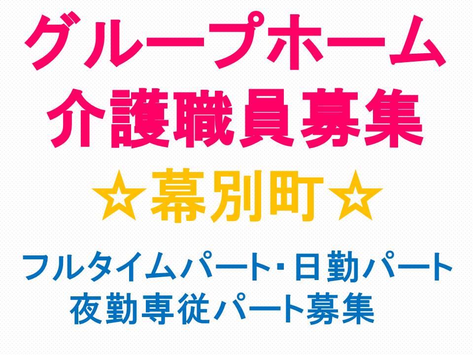 【幕別町/グループホーム】フルタイムパート・日勤のパート・夜勤専従のパート募集!! イメージ