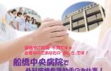 【京成海神駅最寄】船橋中央病院で未経験から活躍出来る♪外科病棟助手のお仕事です!弊社スタッフ活躍中なので教育体制もバッチリです♪残業少なめもおススメです! イメージ
