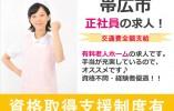 【帯広市/住宅型有料老人ホーム】社会保険完備★正社員★ イメージ