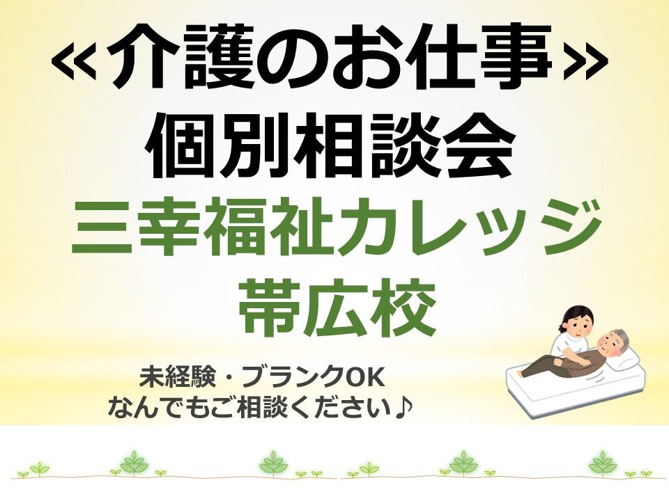 【三幸福祉カレッジ帯広校】✿介護のお仕事個別相談会開催✿ イメージ