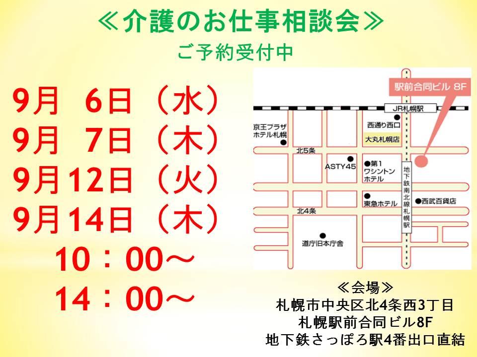 【札幌三幸福祉カレッジ】☆◆介護のお仕事説明会◆9/6・7・12・14の4日間◆ イメージ