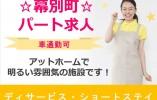 【幕別町/ディサービス・ショートスティ】アットホーム★明るい雰囲気★パート職員★ イメージ