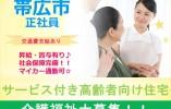 【帯広市/特定施設】社会保険完備★資格取得制度あり★ イメージ