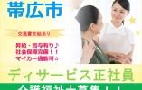 【帯広市/ディサービスセンター】社会保険完備★資格取得制度あり★ イメージ