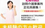 【西区/訪問介護】正社員◆研修制度あり◆就業時間相談可 イメージ