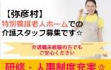 【弥彦村】特別養護老人ホームでの介護スタッフ・未経験者歓迎・教育制度充実! イメージ