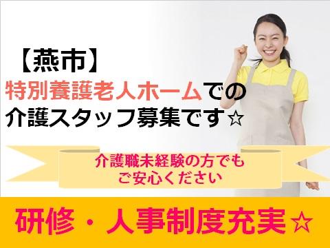 【燕市】特別養護老人ホームでの介護スタッフ・未経験者歓迎・教育制度充実! イメージ
