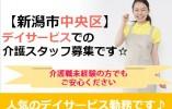 【新潟市中央区】デイサービスの介護スタッフ・日曜休み・正社員採用☆ イメージ