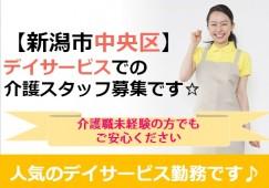 【新潟市中央区】デイサービスの介護スタッフ・日曜休み・正社員登用あり! イメージ
