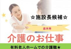 【志木市】有料老人ホームでの介護職★施設長候補! イメージ