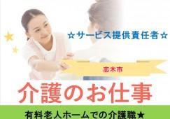 【志木市】有料老人ホームでの介護職★サービス提供責任者! イメージ
