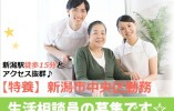 \日勤のみ/【新潟市中央区】特別養護老人ホームの生活相談員★資格・経験を活かしてステップアップしませんか? イメージ