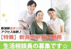 【新潟市中央区】特別養護老人ホームの生活相談員・日勤のみ・正社員登用あり・アクセス良好 イメージ