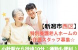 【新潟市西区】地域密着型特別養護老人ホームでの介護スタッフ・ユニットケア・正社員採用! イメージ