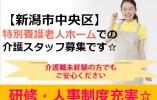 【新潟市中央区】地域密着型特別養護老人ホームの介護スタッフ・昇給、評価充実・ユニットケア イメージ