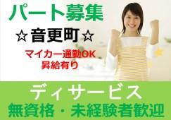 【音更町/ディサービス】無資格可!!パート!! イメージ